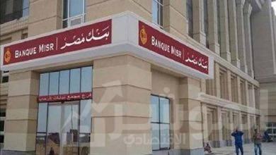 """صورة """" بنك مصر """" بيقولك خليك مكانك واشتري كل احتياجاتك باستخدام بطاقة ميزة بنك مصر المحلية للدفع الإلكتروني"""