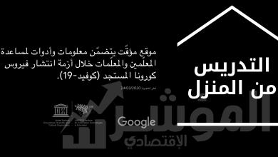 صورة جوجل تساهم في دعم التواصل بين المعلّمين والطلاب في العالم العربي