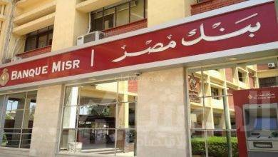 """صورة ،"""" بنك مصر """"  يتيح شراء شهادة ابن مصر ذات العائد السنوي 15% عن طريق ماكينات الصراف الآلي والواتس اب"""