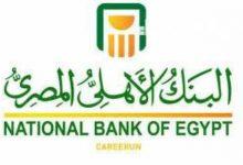 صورة الشهاده البلاتينيه الجديده من البنك الاهلي المصري بعائد ١٥٪