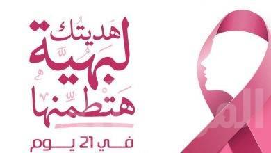 """صورة اورنچ مصرتشارك مؤسسة """"بهية"""" في مبادرة """"21 يوم"""" لخفض فترة انتظار علاج سرطان الثدي إلى أقل من النصف"""