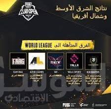 صورة فريقYaLLa Esportsيفوز بنهائياتتحديPUBG MOBILE Club Open2020 في الشرق الأوسط وشمال أفريقيا