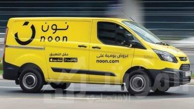 صورة نون.كوم تمدد ساعات عمل توصيل الطلبات وتشيد بسرعة استجابة الحكومة المصرية