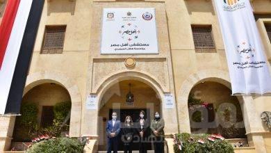 صورة إفتتاح مبنى الحجر الصحى التابع لمؤسسة أهل مصر للتنمية بالقاهرة الجديدة