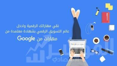 صورة دورات تدريبية مباشرة من Google لتعلم المهارات الرقمية مجّانًا وباللغة العربية، من أيّ مكان