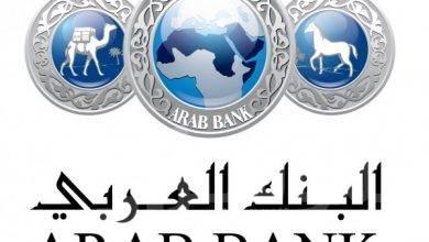 صورة اجتماع الهيئة العامة للبنك العربي بواسطة وسيلة الاتصال المرئي والالكتروني