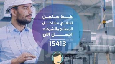 صورة CIT تعلن بدء العمل بالرقم المختصر للمنشأت الصناعية بالتعاون مع اتحاد الصناعات المصرية اليوم