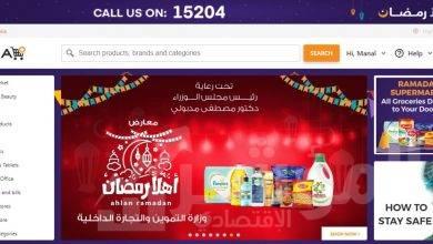 """صورة """"جوميا"""" تنضم لمبادرة """"أهلًا رمضان"""" لتوفير السلع والمنتجات الغذائية بخصومات تصل الى 30%"""