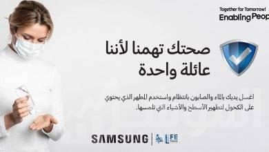 """صورة سامسونج مصر تقدم خدمة عملاء وخدمة شراء عبر الإنترنت """"أونلاين"""""""