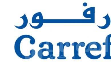 صورة كارفور مصر : اتخاذ إجراءات تنظيمية لمواكبة تزايد الطلب الغير مسبوق على التسوق الإلكترونى