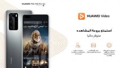 """صورة هواوي تطلق """"HUAWEI Video"""" على هواوي AppGallery في مصر"""