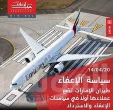 صورة طيران الإمارات تضع عملاءها أولاً في سياسات الإعفاء والاسترداد