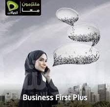 """صورة """" اتصالات"""" تطلق الباقة الجديدة Business First Plus لخط الفاتورة"""