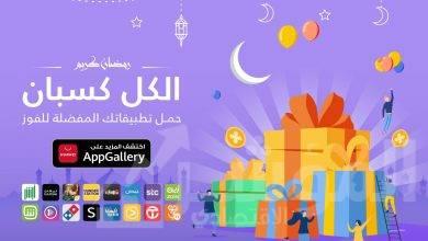 صورة تعرف على جوائز رمضانعلى متجر تطبيقات هواوىHUAWEI AppGallery