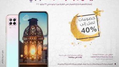صورة هواوي تطلق حملة عروض ترويجية بخصومات كبيرة على خدمات ما بعد البيع