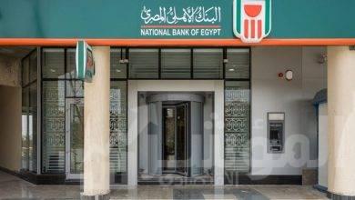 صورة البنك الأهلي المصري ينفي ما تردد بشأن إغلاق 13 فرعًا بسبب كورونا