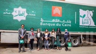 """صورة """"بنك القاهرة"""" يعلن إنطلاق """"قافلة الخير"""" بـ 200 طن من المساعدات الغذائية بصعيد مصر بالتعاون مع """"مصر الخير"""""""