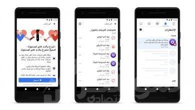 صورة وزارة الصحة المصرية تحصل على خدمة تنظيم التبرع بالدم بالتعاون مع فيسبوك في الشرق الاوسط