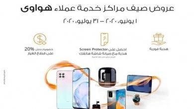 صورة هواوي تطلق حملة عروض ترويجية بخصومات كبيرة على خدمات ما بعد البيع وأعمال الصيانة
