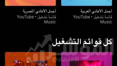 صورة YouTube تطلق خدمتي YouTube Music وYouTube Premium في مصر
