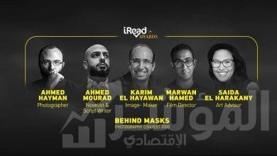 صورة iRead تطلق النسخة الثانية من iRead Awards وتعلن عن مسابقة للتصوير الفوتوغرافي