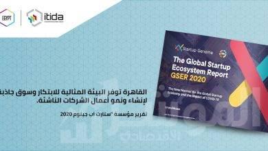 صورة القاهرة ضمن أفضل 10 نظم إيكولوجية على مستوى العالم توفر المهارات بتكاليف تنافسية