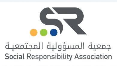 صورة الأميرة حصة بنت سلمان.. رئيسا فخريا للجمعية السعودية للمسؤولية المجتمعية