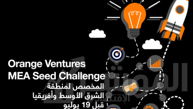 "صورة اورنچ مصر"" تعلن عن اطلاق أول واكبر تحدي رقمي ""Orange Ventures MEA Seed Challenge"""
