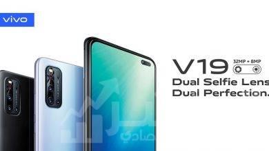 صورة Vivo تطلق أحدث إصداراتها V19