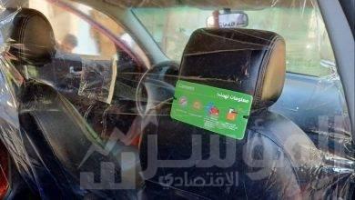 """صورة """"Go Aman"""" خدمة جديدة من """"كريم مصر"""" لرحلات اكثر امانا"""