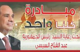 """صورة وزارة الداخلية تطلق المرحلة الثالثة عشر من مبادرة """"كلنا واحد"""""""