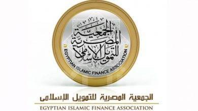 صورة السبت القادم.. المصرية للتمويل الإسلامي تنظم ندوتها السنوية عبر الفيديو كونفرانس