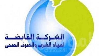 صورة بيان شركة مياه الشرب بالقاهرة