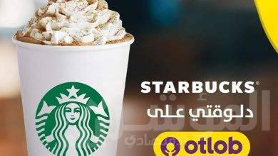 """صورة """"اطلب"""" تضيف """"ستاربكس"""" إلى تطبيقها لتصبح أول خدمة توصيل لمنتجاتها في مصر"""