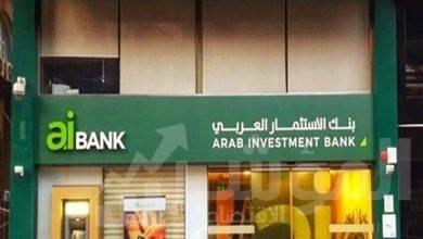 صورة بنك الاستثمار العربي يعيين ممثل جديد بعضوية زهراء المعادى