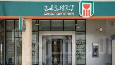 صورة نجاح البنك الأهلى و QNB فى تكوين تحالف مصرفى لترتيب قرض معبري لشركة يونيفرسال