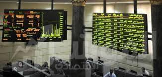 صورة ارتفاع جماعى لمؤشرات البورصة المصرية بمستهل تعاملات الإثنين