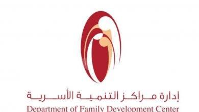 صورة إدارة مراكز التنمية الأسرية تعيد هندسة عملياتها الإدارية ضمن مشروع إدارة التغيير
