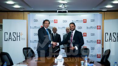 """صورة """"بنك القاهرة"""" يعقد شراكة مع """"Cashless Plus"""" للسداد الالكترونى للمدفوعات الحكومية وكافة الخدمات المرورية"""