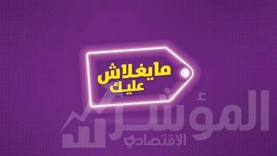 """صورة مشاركة كبرى البنوك المصرية فى مبادرة """"مايغلاش عليك"""" وتحفيز الأستهلاك بفائدة 1%"""