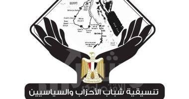 صورة تنسيقية شباب الأحزاب والسياسيين تهنئ المصريين بحلول الذكرى السابعة لثورة الثلاثين من يونيو المجيدة