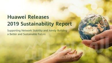 صورة هواوي تدعو كافة الأطراف للمساهمة في تحقيق أهداف التنمية المستدامة للأمم المتحدة