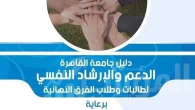 صورة جامعة القاهرة تصدر دليلا  للدعم والإرشاد النفسي لطلاب السنوات النهائية