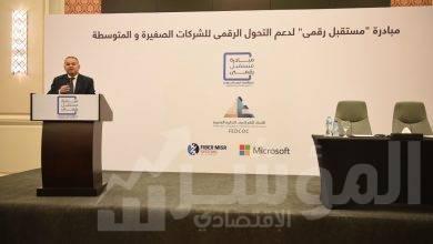 صورة وزير قطاع الأعمال  يشهد إطلاق مبادرة التحول الرقمي