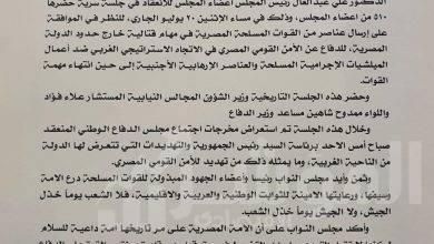 صورة البرلمان المصري يوافق على إرسال قوات مصرية فى مهام قتالية خارج حدود الدولة .
