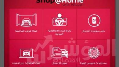 صورة نيسان تطلق خدماتShop@Homeالجديدة للتسوق من عبر الانترنت