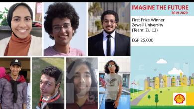 """صورة شركة شل مصر تعلن فوز مدينة زويل للعلوم والتكنولوجيا في النسخة المحلية من مسابقة """"تخيل المستقبل"""" العالمية"""