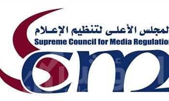 صورة الأعلى للإعلام يساند إجراءات حماية الأمن القومي