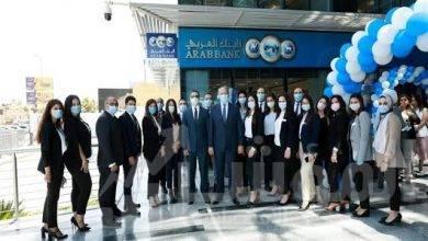 صورة البنك العربي يفتتح فرعه الجديد في القاهرة الجديدة