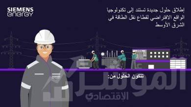 صورة إطلاق حلول جديدة تستند إلى تكنولوجيا الواقع الافتراضي لقطاع نقل الطاقة في منطقة الشرق الأوسط